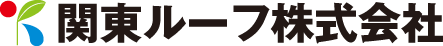 関東ルーフ株式会社